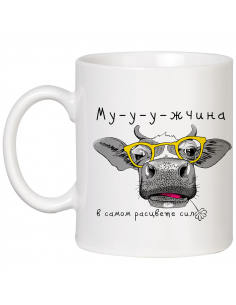 """Cup with a bull 2021 """"A man..."""