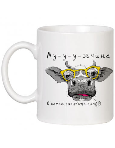 """Cup with a bull 2021 """"A man in his..."""
