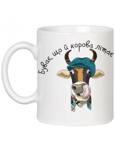 Чашка 2021 «Буває, що й корова літає»