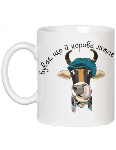 """Cup 2021 """"Sometimes a cow flies"""""""