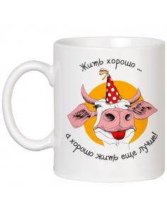 Чашка с быком 2021 «Жить...