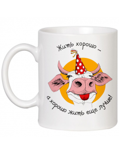 Cup with a bull 2021...