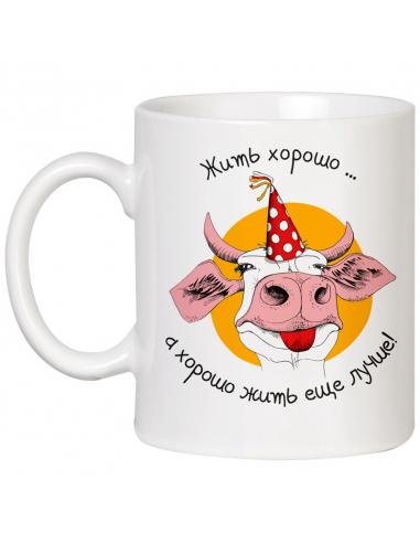 Чашка з биком 2021 «Жити добре ... а...