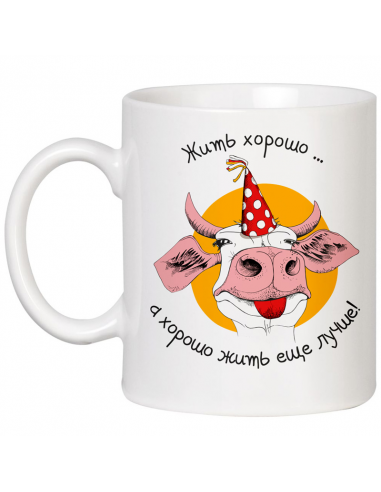 """Cup with a bull 2021 """"Living well ......"""